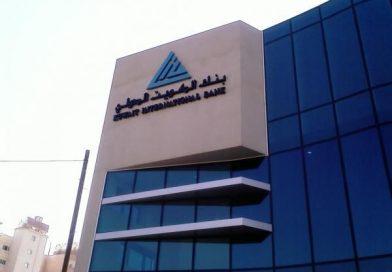 Kuveyt Uluslararası Bankası 300 Milyon Dolarlık Sukuk Sattı